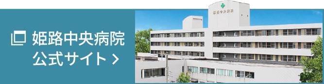 姫路中央病院 公式サイト